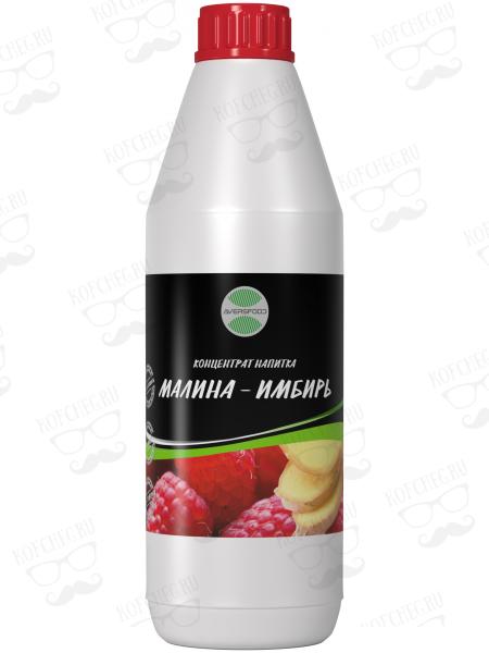 Малина-Имбирь напиток концентрированный 1кг