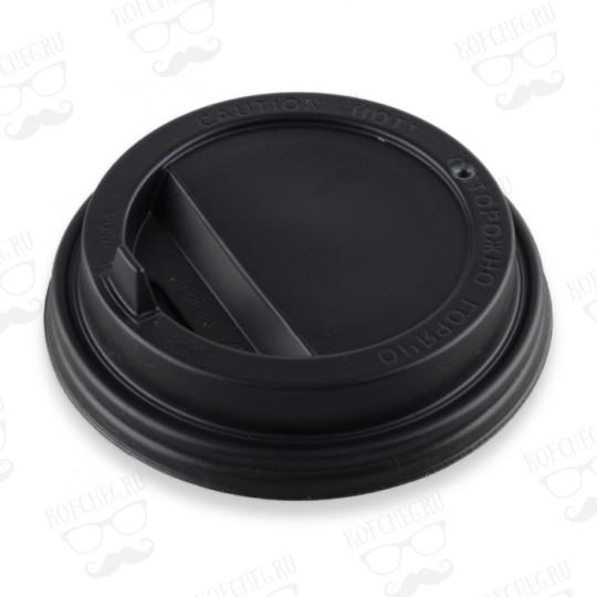 Крышка для бумажных стаканов с клапаном 90 мм (черная)
