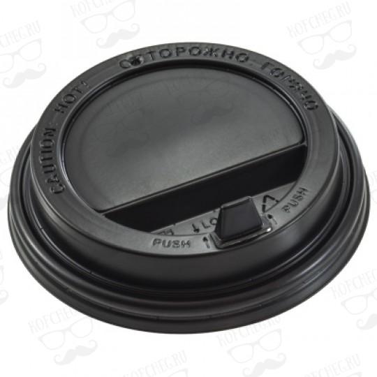 Крышка для бумажных стаканов с клапаном 80 мм (черная)