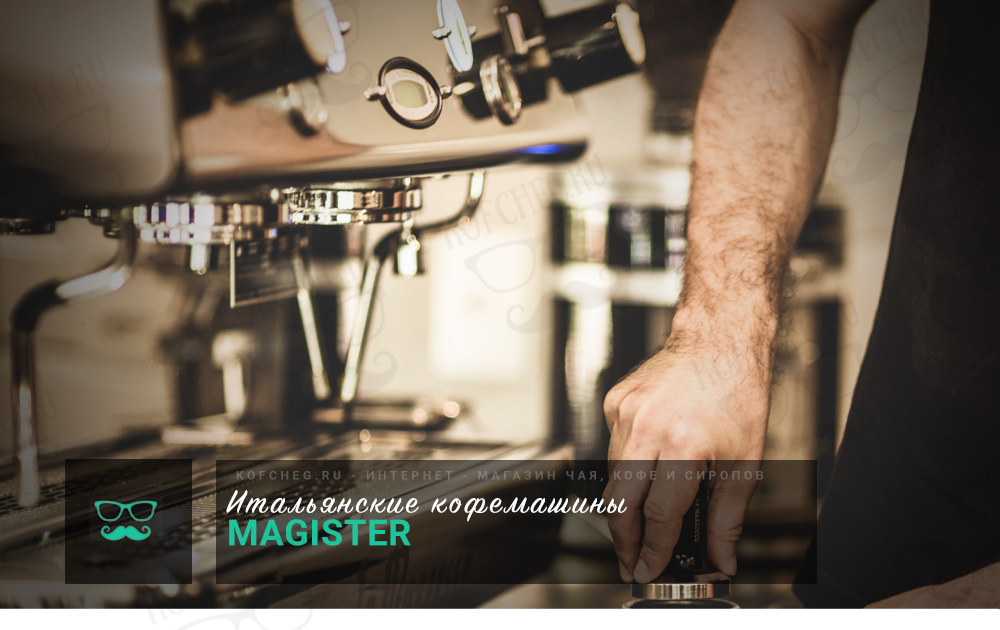 Итальянские кофемашины Magister