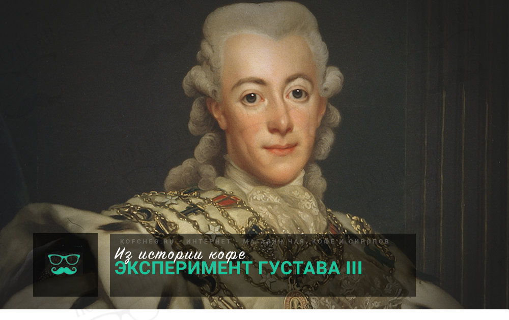 Эксперимент короля Густава III
