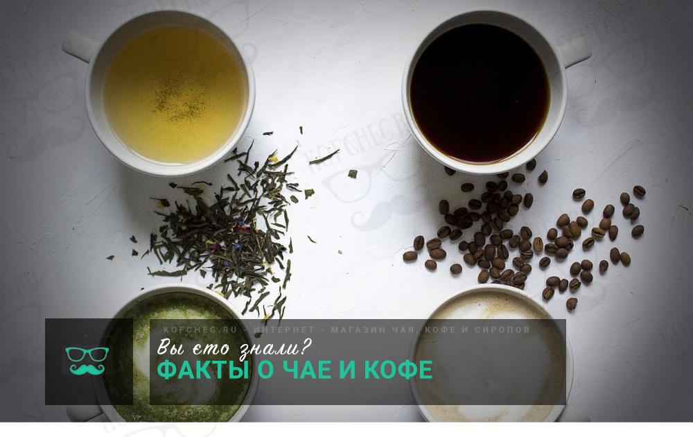 Интересные факты о чае и кофе