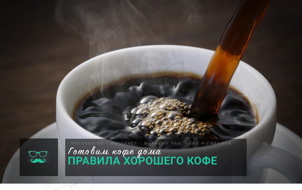 Правила хорошего кофе