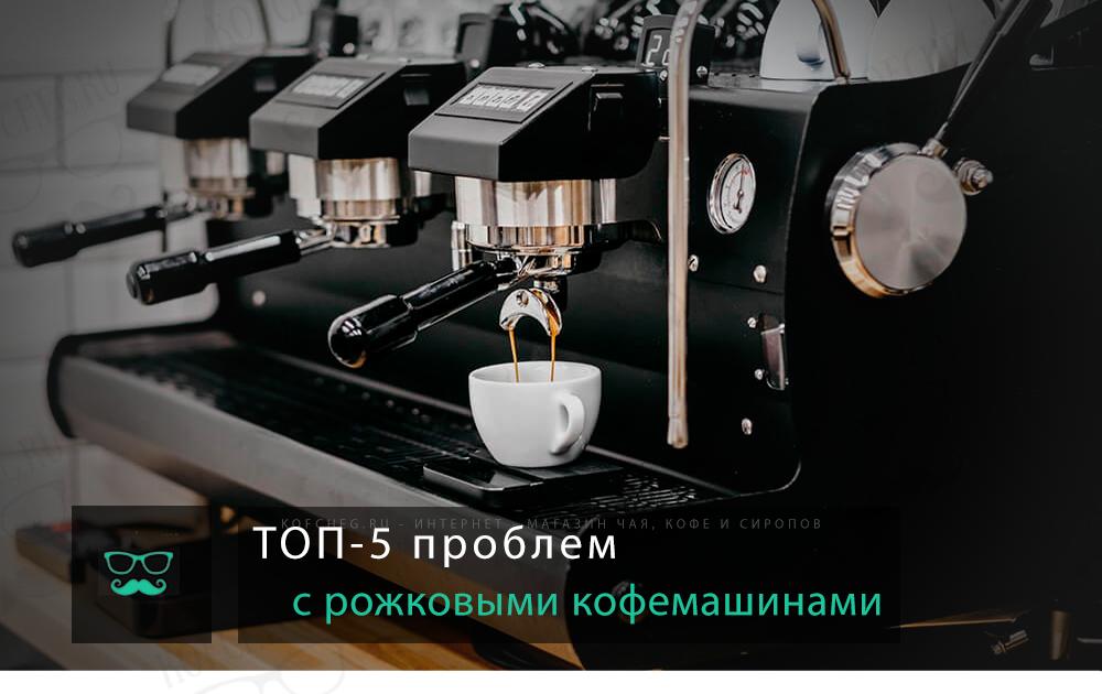 ТОП-5 проблем с рожковыми кофемашинами