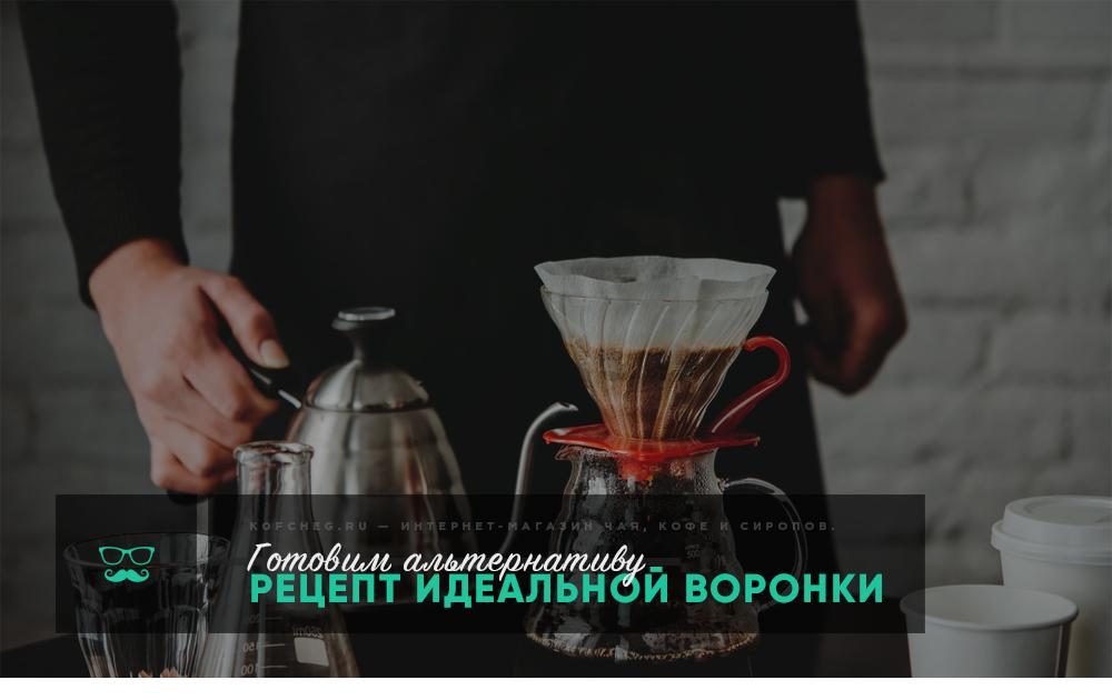 Рецепт идеальной воронки