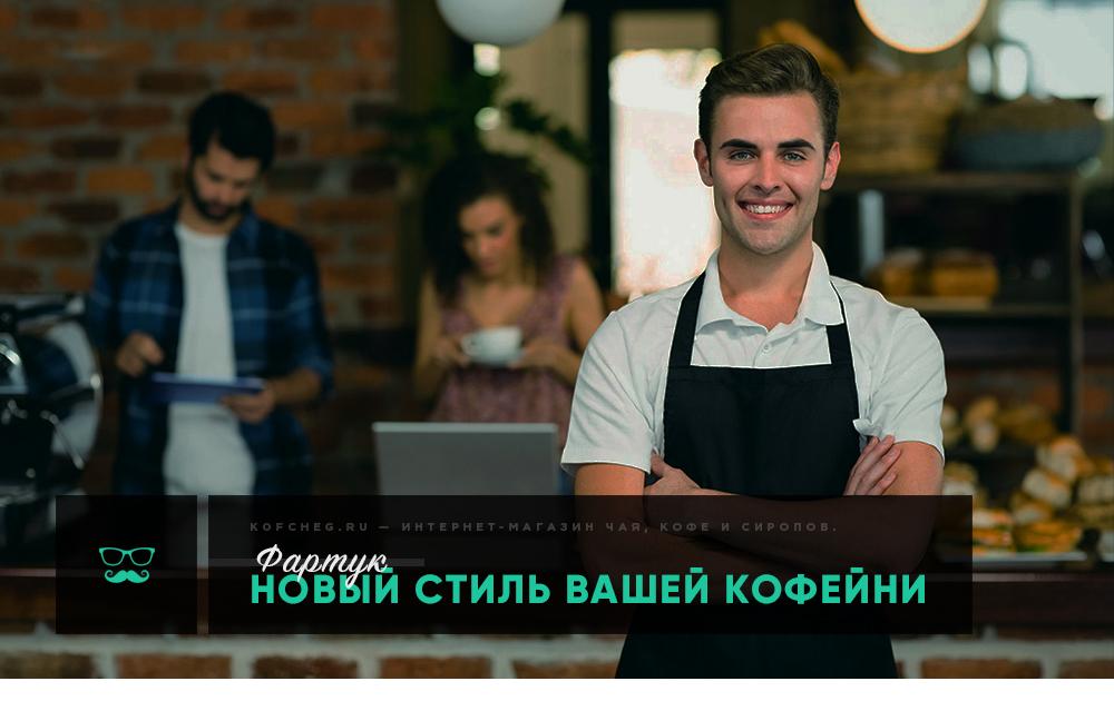 Фартук – новый стиль Вашей кофейни