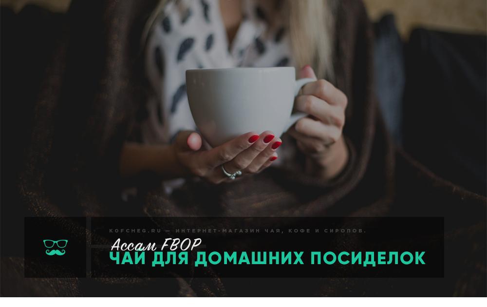 Ассам FBOP отличный чай для домашних посиделок