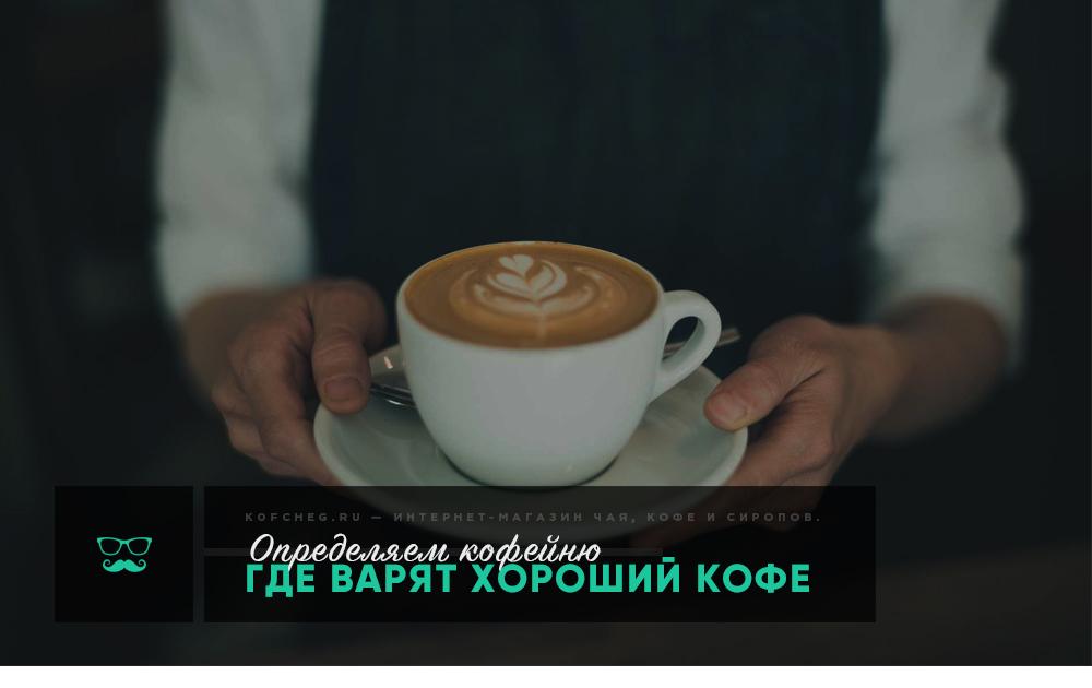 Определяем: в каких кофейнях варят хороший кофе