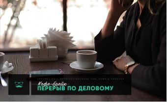 Кофе-брейк – перерыв по деловому
