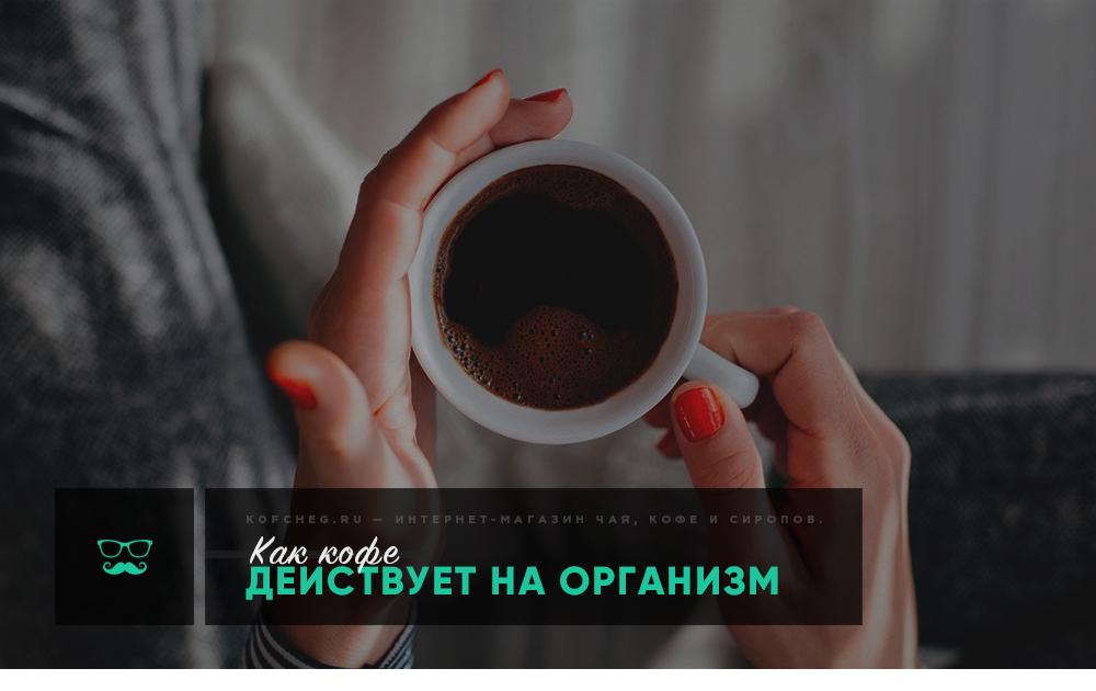 Как кофе действует на организм
