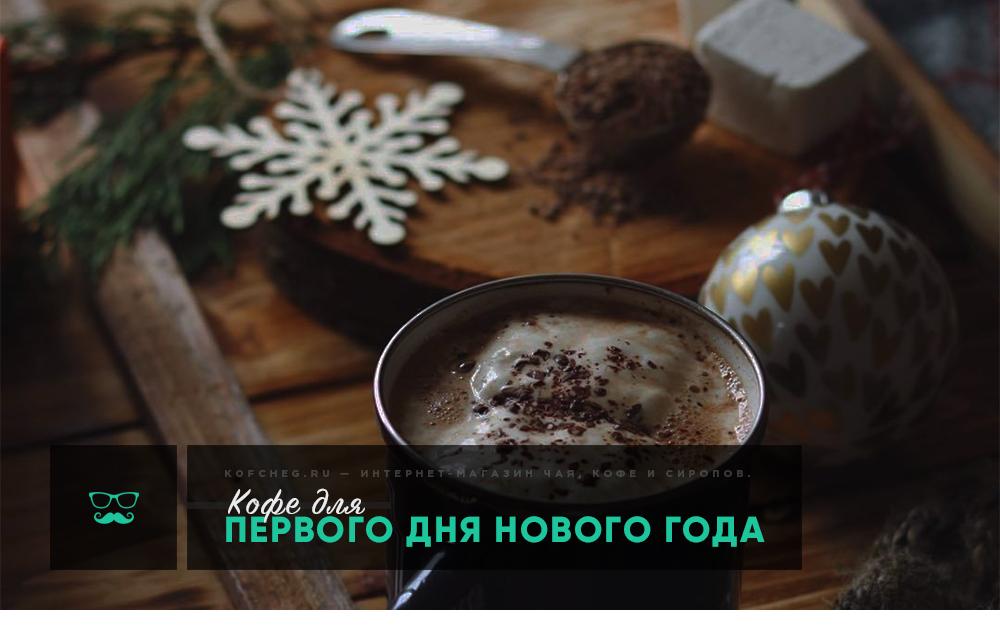Кофе для первого дня Нового Года