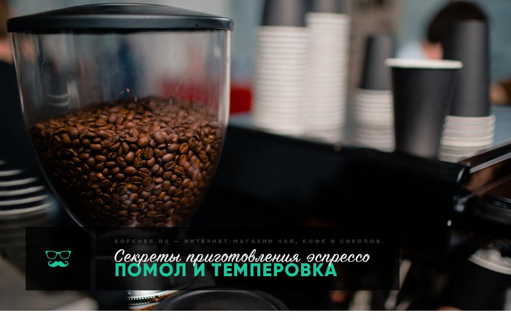 Помол и темперовка. Приготовление правильного кофе