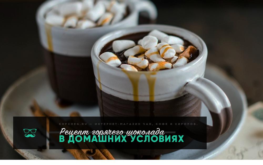 Шоколад из какао порошка
