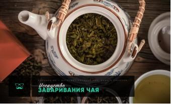 Исскуство заваривания чая