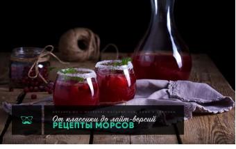 Морс – напиток с историей в 5 тысяч лет