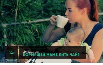 Можно ли кормящей маме пить чай