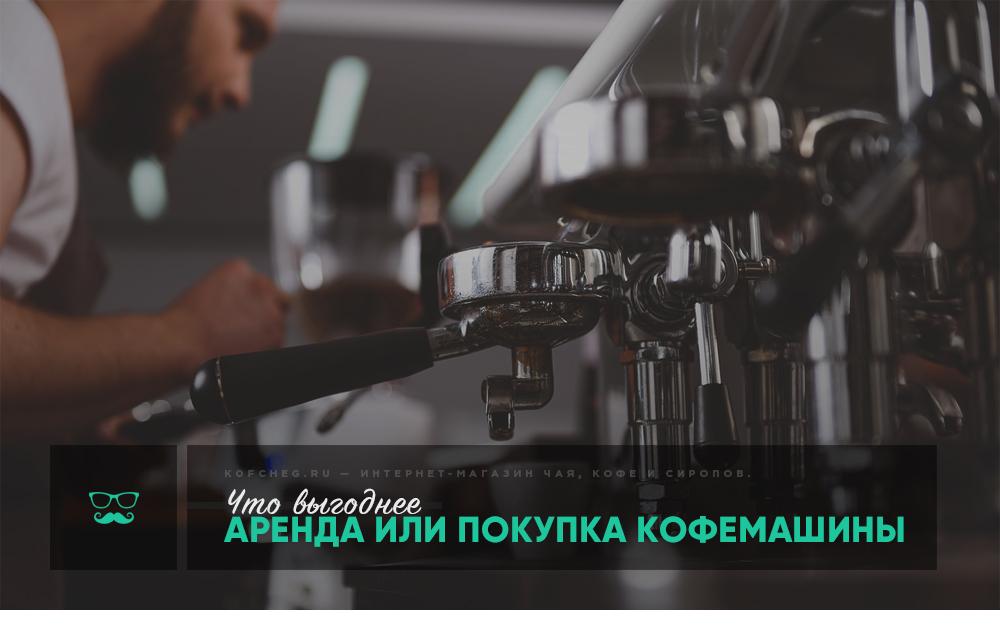 Что выгоднее ареда кофемашины или её покупка в рассрочку