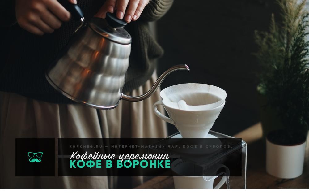 Кофейные церемонии с воронкой