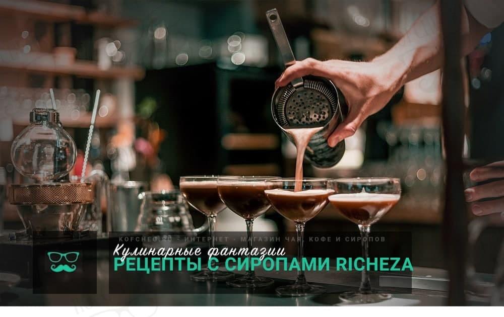 Рецепты с сиропами RICHEZA