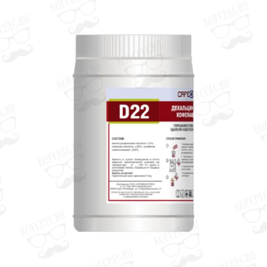 Cafedem D22 Средство для декальцинации кофемашин (порошок)  1кг