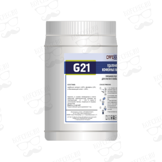 Cafedem G21 Средство для очистки от кофейных масел (порошок)