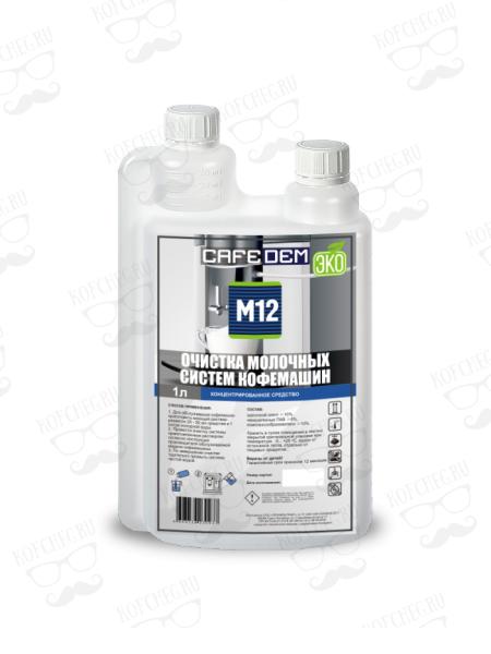 Cafedem M12 BIO Средство для очистки молочных систем кофемашин (жидкость)