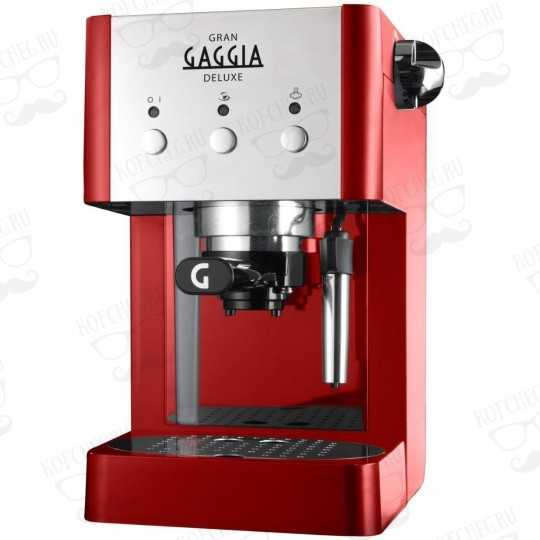 Кофеварка Gran Gaggia DeLuxe красная