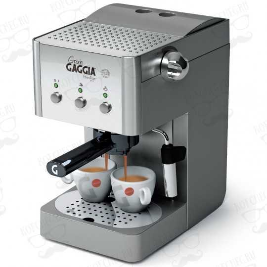 Кофеварка Gran Gaggia Prestige