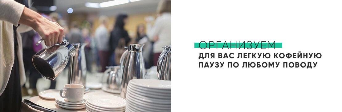 Организации кофе-брейков