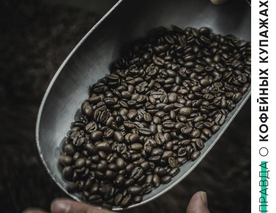 Что нужно знать о кофейных смесях
