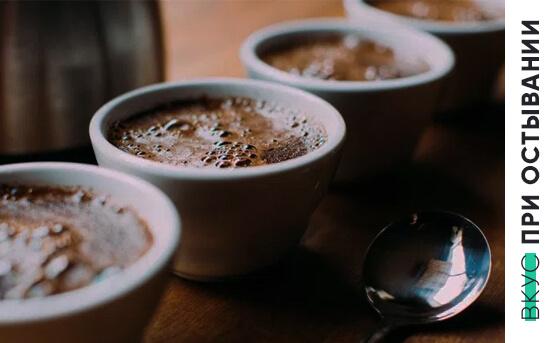 Профессиональный каппинг кофе