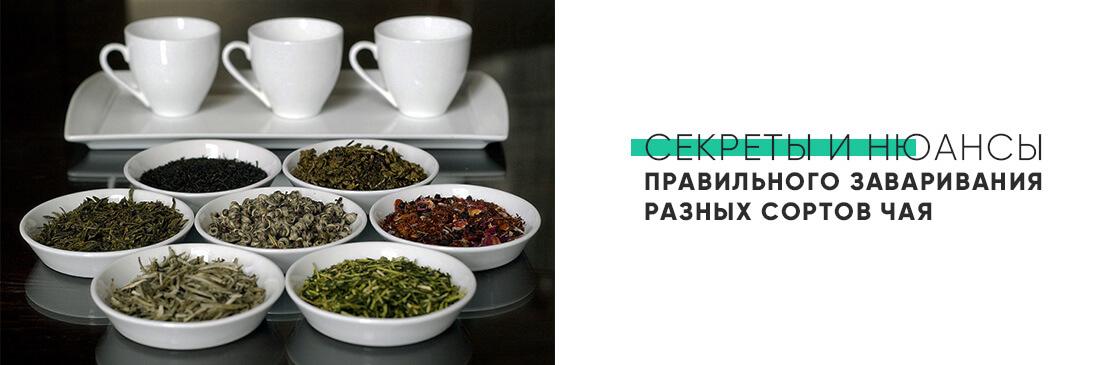 Нюансы заваривания чая