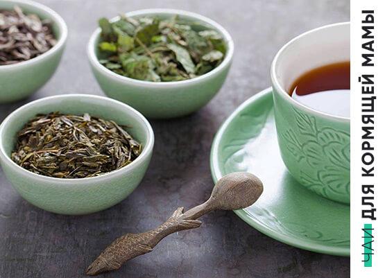 Чаи для кормящих матерей