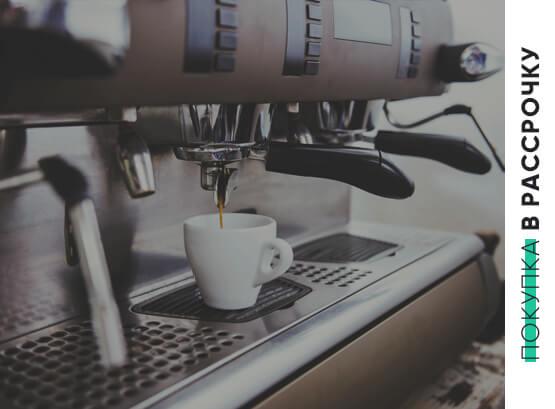 Покупка кофемашины в рассрочку