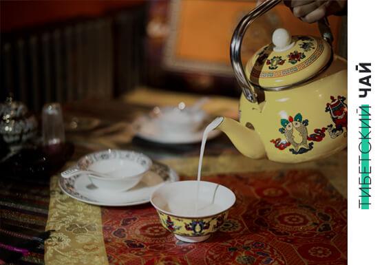 Тибетские чайные традиции