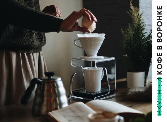 Как приготовить кофе в воронке